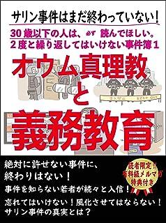 あの事件はまだ終わっていない!オウム真理教と義務教育 ~日本は変わらねばならない~【教育】【宗教】【日本】【精神疾患】 2度と繰り返してはいけない事件簿