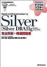 表紙: 【オラクル認定資格試験対策書】ORACLE MASTER Silver[Silver DBA11g](試験番号:1Z0-052)完全詳解+精選問題集 (オラクルマスタースタディガイド) | 鈴木 佐和