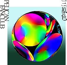 【メーカー特典あり】 三原色 (通常盤) (オリジナルステッカー付)