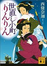 表紙: 世直し小町りんりん (講談社文庫) | 西條奈加