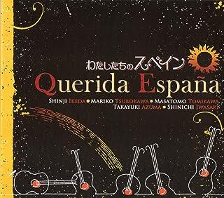 わたしたちのスペイン (Querida España)