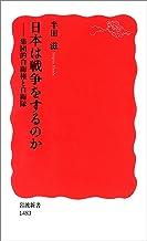 表紙: 日本は戦争をするのか-集団的自衛権と自衛隊 (岩波新書)   半田 滋