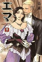 表紙: エマ 9巻 (HARTA COMIX) | 森 薫