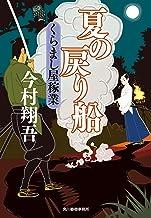 表紙: 夏の戻り船 くらまし屋稼業 (時代小説文庫) | 今村翔吾