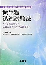 第17改正日本薬局方参考情報新規収載 微生物迅速試験法 -バイオ医薬品等の品質管理のための実践ガイド-