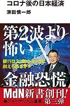表紙: コロナ後の日本経済   須田 慎一郎