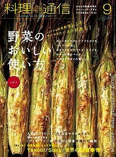 料理通信 2019年9月号 (2019-08-06) [雑誌]