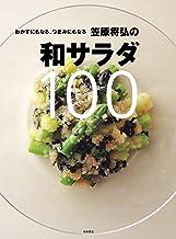 表紙: 笠原将弘氏の和サラダ100: おかずにもなる、つまみにもなる | 笠原 将弘
