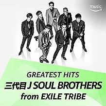 三代目 J SOUL BROTHERS from EXILE TRIBEソング
