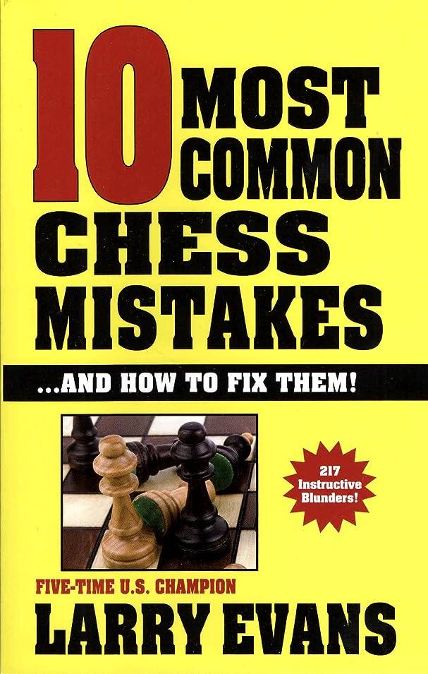過言論理的スマイル10 Most Common Chess Mistakes (English Edition)