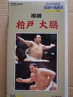 大相撲大全集~昭和の名力士~ 六 [VHS]