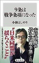 表紙: 9条は戦争条項になった (角川新書) | 小林 よしのり