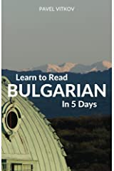 Learn to Read Bulgarian in 5 Days Kindle Edition