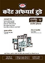 Drishti Current Affairs Today (Hindi) - January 2020