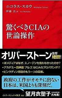 驚くべきCIAの世論操作 (インターナショナル新書)