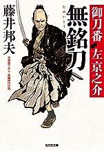 表紙: 無銘刀~御刀番 左京之介(十一)~ (光文社文庫) | 藤井 邦夫