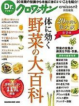 表紙: Dr.クロワッサン 体に効く 野菜の大百科 | マガジンハウス