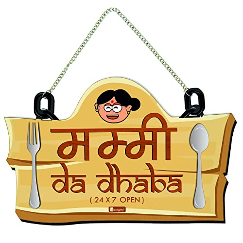 Indigifts Mummy Da Dhaba Brown Wall Hanging 8X12.5 Inches - Mom-Mummy-Maa-Birthday, Kitchen Door Sign, Cute Designer Gift for Mom, for Parents