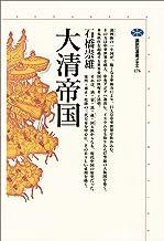 表紙: 大清帝国 (講談社選書メチエ) | 石橋崇雄