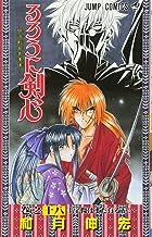 Rurouni Kenshin Vol. 18 (Rurouni Kenshin) (in Japanese)