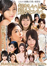 SUPER PRETTY SUPER CUTE 超キレい超かわいい Vol.28 ~ Japanese ADULT Magazine with DVD MARCH 2018 Issue [JAPANESE EDITION] MAR 3