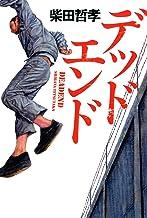 表紙: デッドエンド | 柴田哲孝
