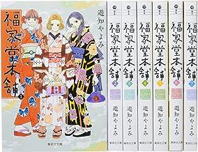 福家堂本舗 文庫版 コミック 全7巻完結セット (集英社文庫―コミック版)