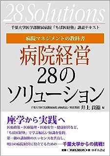 病院マネジメントの教科書 病院経営28のソリューション=千葉大学医学部附属病院「ちば医経塾」講義テキスト