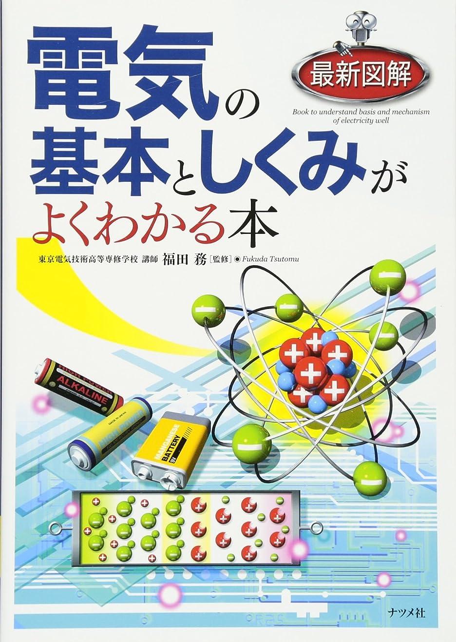 想定する傷つけるフローティング最新図解 電気の基本としくみがよくわかる本