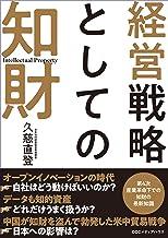 表紙: 経営戦略としての知財 | 久慈 直登