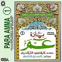 Best surah tariq with urdu translation Reviews