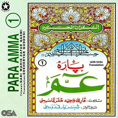 Surah Al Inshiqaq (with Urdu Translation) by Qari Wahid