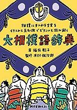 表紙: 大相撲語辞典:相撲にまつわる言葉をイラストと豆知識でどすこいと読み解く | 福家 聡子