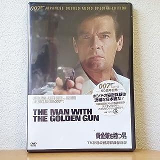 007/黄金銃を持つ男(TV放送吹替初収録特別版) [DVD]