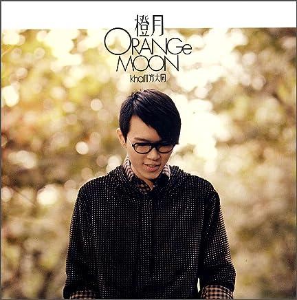 方大同:橙月(CD)