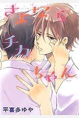 さよならチカちゃん (花丸コミックス) Kindle版