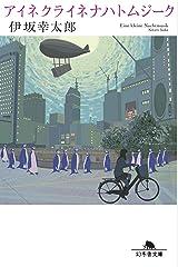 アイネクライネナハトムジーク (幻冬舎文庫) Kindle版
