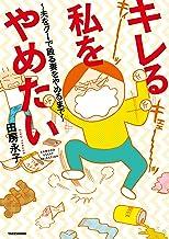 表紙: キレる私をやめたい ~夫をグーで殴る妻をやめるまで~ (バンブーコミックス エッセイセレクション)   田房永子