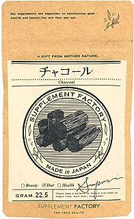 チャコール 炭ダイエットサプリメント お徳用 90粒 ヤシ殻活性炭 イヌリン 乳酸菌