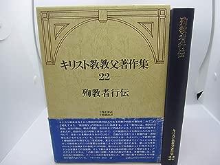 キリスト教教父著作集 (第22巻)