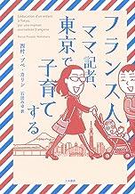 表紙: フランス人ママ記者、東京で子育てする | 石田みゆ