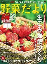 野菜だより2021年11月号 [雑誌]