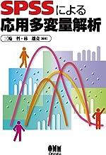 表紙: SPSSによる応用多変量解析   三輪哲・林雄亮