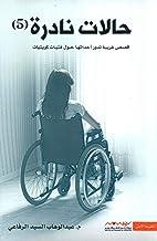 حالات نادرة 5 قصص غريبة تدور أحدثها حول فتيات كويتيات