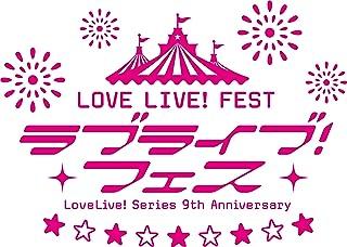 【Amazon.co.jp限定】LoveLive! Series 9th Anniversary ラブライブ! フェス Blu-ray Memorial BOX(【μ's立ち絵イラスト使用】オリジナル収納ケース付)(メーカー特典:メンバー複製サイン入りA3クリアポスター (全1種)付)