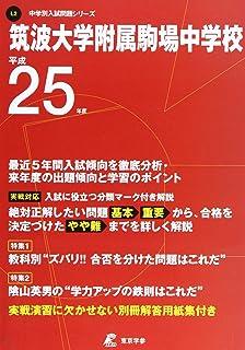 筑波大学附属駒場中学校 25年度用 (中学校別入試問題シリーズ)