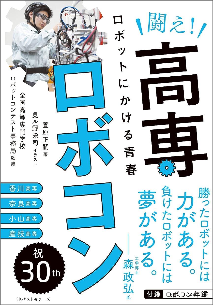 息苦しいシャープインク闘え!高専ロボコン ロボットにかける青春 (ワニの本)