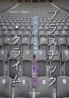 プラスチック・クライム: 犯罪小説<掌短編集>