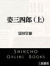 表紙: 姿三四郎(上)(新潮文庫) | 富田 常雄