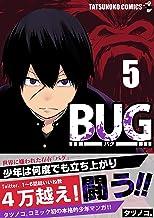 BUGーバグー 第5話 BUG-バグ-